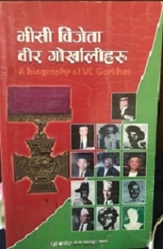A biography of VC Gurkhas