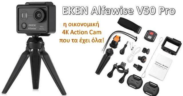 Ιδανική και οικονομική 4K action κάμερα