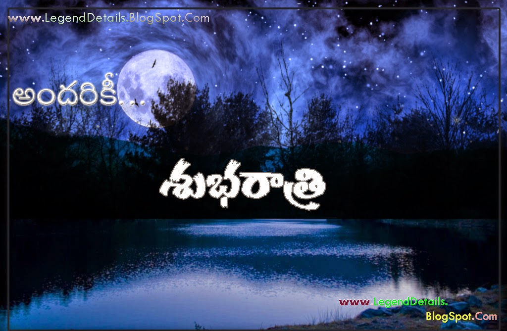 Bhagavad Gita Wallpapers Telugu Quotes Good Night Quotes For Friends In Telugu Hd Wallpapers