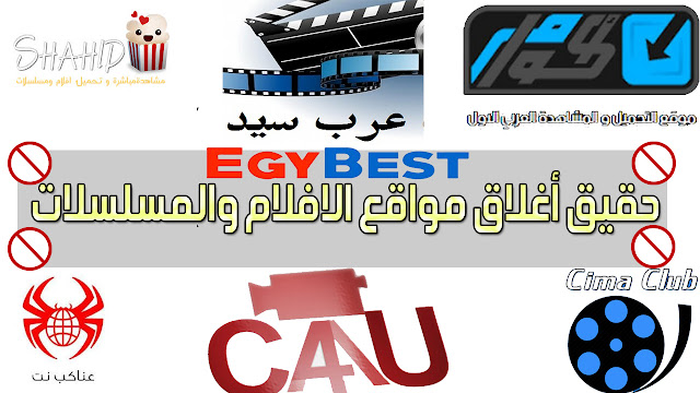 قفل موقع ايجي بست ومواقع افلام ومسلسلات رمضان