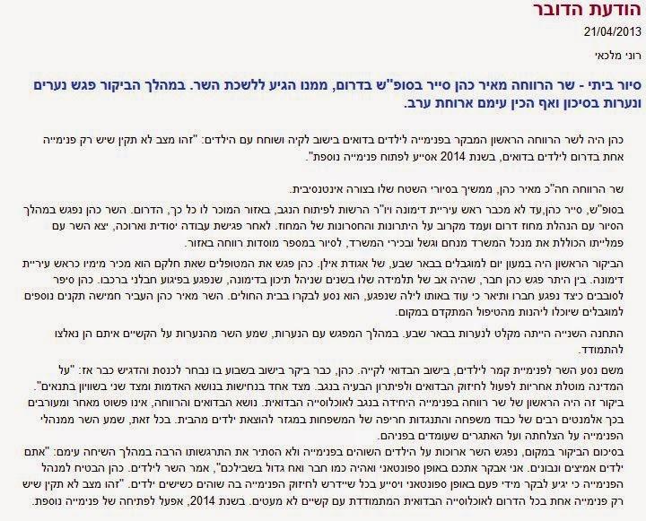 """הודעת דובר משרד הרווחה על ביקור שר הרווחה מאיר כהן בפנימיית """"קמר"""" לקייה - אפריל 2013"""