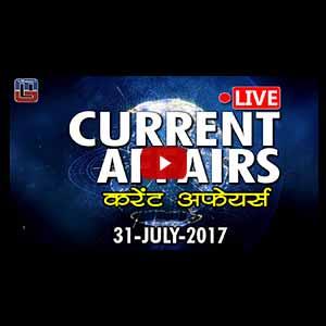 CURRENT AFFAIRS LIVE | 31 - JULY - 2017 | करंट अफेयर्स लाइव |