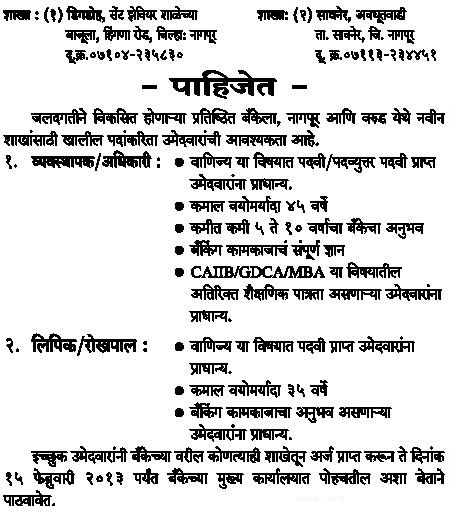 sahkari bank uttarakhand recruitment Can download free on