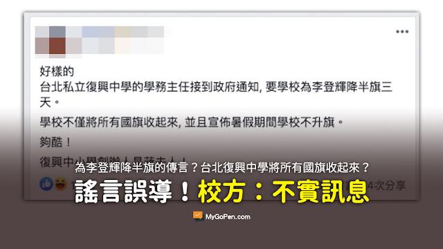 台北私立復興中學接到政府通知 學校要為李登輝降半旗三天 但學校卻將所有國旗收起來 並宣佈暑假期間學校不升旗 蔣夫人 謠言