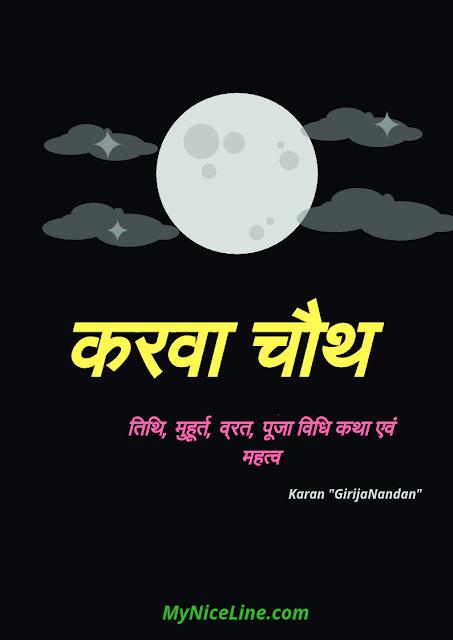 करवा चौथ 2018 मे कब है? तिथि,मुहूर्त, कहानी या कथा, निबंध व महत्व when is Indian festival karva chauth in 2018? in hindi| date and time of karva chauth in hindi