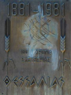 το μνημείο απελευθέρωσης της Θεσσαλίας στον Βόλο