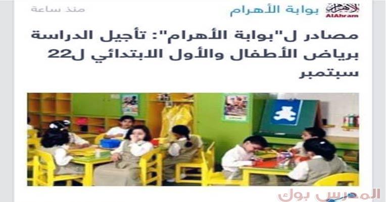 مصادر تأجيل الدراسة في مصر 2019 إلي هذا الموعد لثلاثة أسباب ننشرها لكم هي وموعد بدء الدراسة الجديد بعد التأجيل