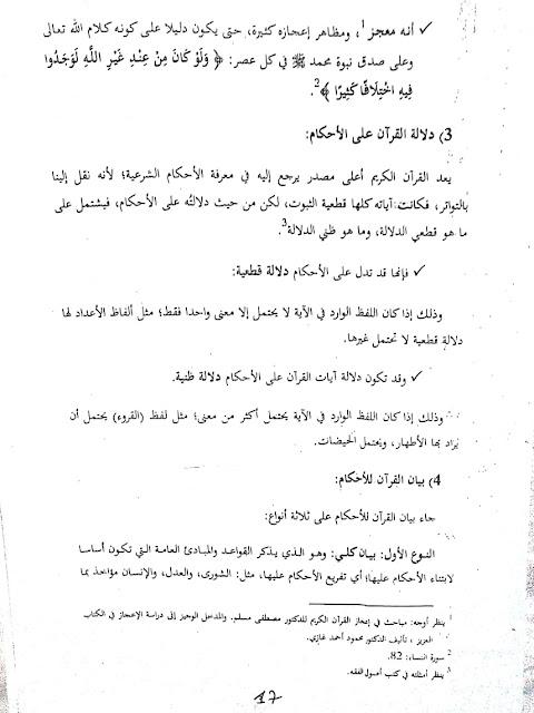 بيان القرآن للأحكام