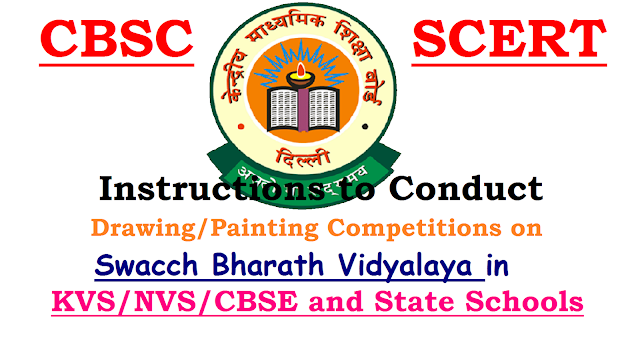 CBSE/SCERT Instructions to Conduct Painting Competitions on Swacch Bharath Vidyalaya/Digital India Rc 85 SCERT/ Central Board of School Education CBSE Instructions to Conduct Competitions on the Occassion of Republic Day | State Council for Education Research and Training and Central Board of Secondary Education has given instructions to organize Drawing/ Painting Competitions for Classes VI to X in all Schools KVS/NVS/CBSE on Swacch Bharath Vidyalaya , School of My Dream Ekbharath Sreshtha Bharat and Digital India rc-85-scert-cbse-instructions-to-conduct-drawing-competition-swacch-bharat-digital-india cbse-scert-instructions-to-conduct-painting-competitions-swacch-bharath-vidyalaya-digital-india/2017/01/cbse-scert-instructions-to-conduct-painting-competitions-swacch-bharath-vidyalaya-digital-india.html