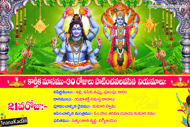 kartheeka masa niyamaalu information in telugu, telugu devotional information, 21st day kartheeka masam information vidhulu