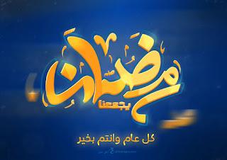 تهنئة شهر رمضان يجمعنا