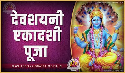 2023 देवशयनी एकादशी पूजा तारीख व समय, 2023 देवशयनी एकादशी त्यौहार समय सूची व कैलेंडर