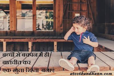 बच्चों से बचपन से करें बात