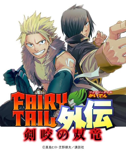 Fairy Tail Gaiden - Kengami No Soryu