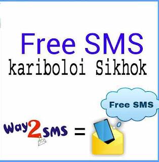 Free SMS kenekoi karibo. How to do free SMS.