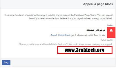 حل مشكلة الغاء نشر الصفحة على الفيسبوك بطريقة مضمونة 100%