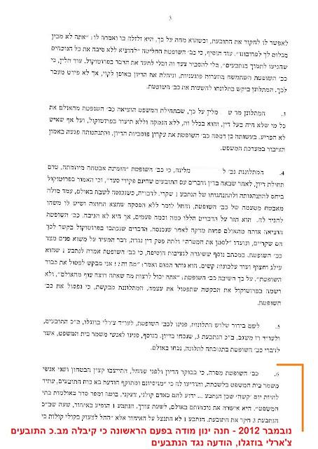 נובמבר 2012 - חנה ינון הודתה בפני הנציבות תלונות כי קיבלה מב.כ התובעים צ'ארלי בוזגלו הודעת שיטנה נגד הנתבעים