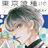 Descarga Tokyo Ghoul: Re Manga (Tomos 14/??)(Capítulos 154/??) PDF Mega