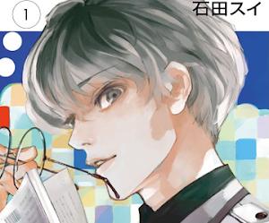 Descarga Tokyo Ghoul: Re Manga (Tomos 17/17)(Capítulos 154/??) PDF Mega