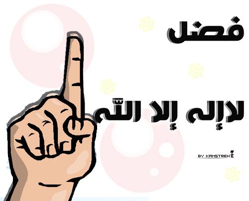 فضل لا اله الا الله محمدا رسول الله