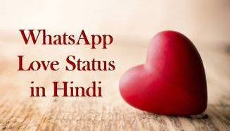 love-status-in-hindi-for-whatsapp