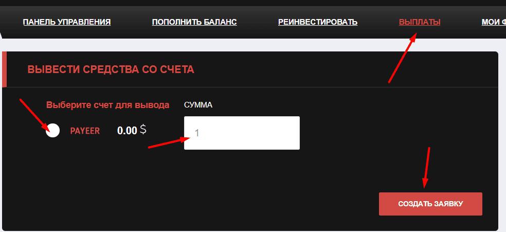 Регистрация в Bitproof 4