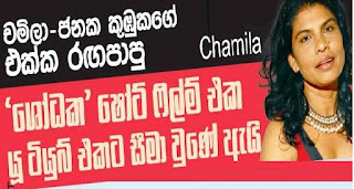Chat with Actress Chamila Peiris