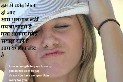 Sorry Shayari, no1 new shayari