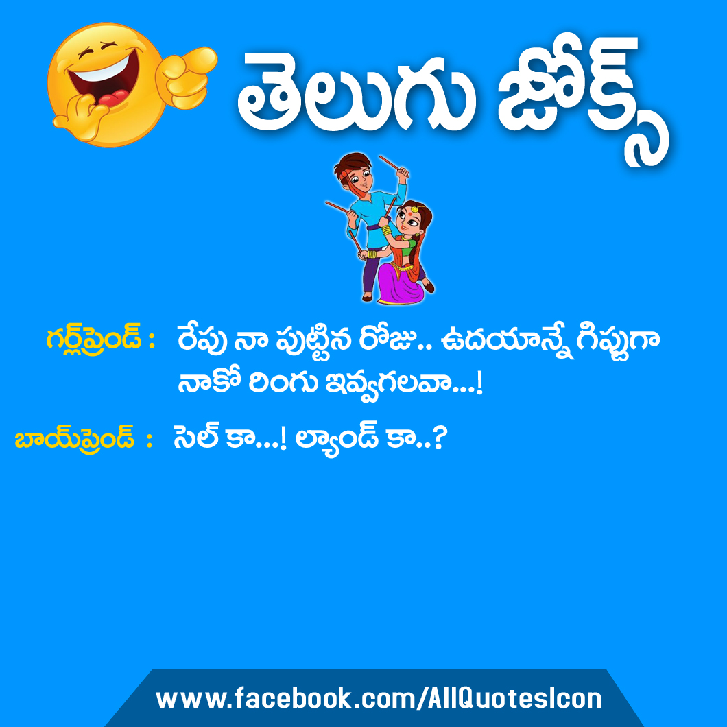 Telugu Funny Jokes Images Best Telugu Comedy Top Funny Jokes On Girl Friend Whatsapp Messages Online Pictures Www Allquotesicon Com Telugu Quotes Tamil Quotes Hindi Quotes English Quotes