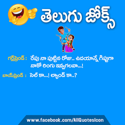 Telugu-Funny-Jokes-images-Telugu-Comedy-Jokes-Telugu-quotes-images-pictures-wallpapers-photos-Whatsapp-Images-Facebook-Pictures-Olnine-Free