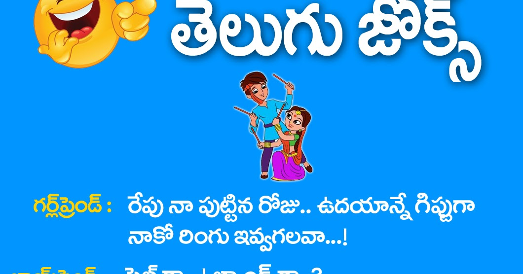 Funny Images For Whatsapp Messages In Telugu | Walljdi org