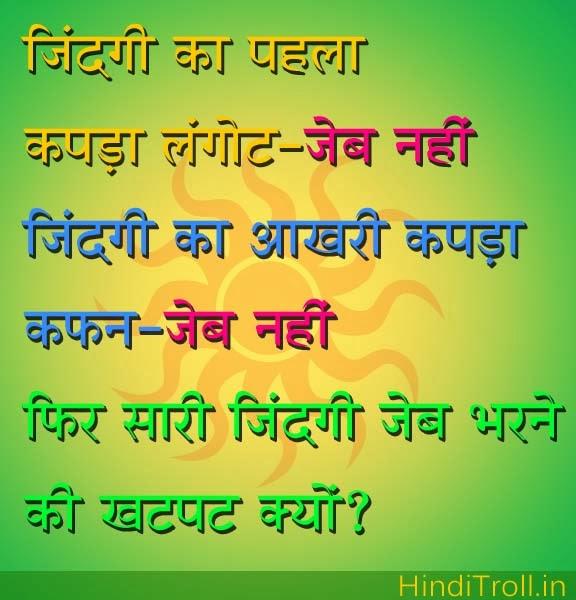Jindgi Ka Pehla Kapda-Motivational Quotes On Life In Hindi