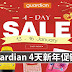 guardian 4天新年促销!折扣高达70%