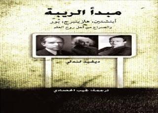تحميل كتاب مبدأ الريبة ، أينشتين ، هازينبرج ، بور pdf مترجم إلى اللغة العربية برابط تحميل مباشر مجانا