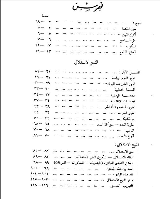كتاب اساليب البحث العلمي pdf