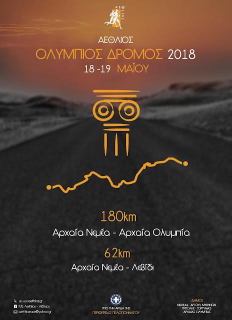 """""""9ος Ολύμπιος Δρόμος"""":  Αρχαία Νεμέα - Λεβίδι - Αρχαία Ολυμπία"""
