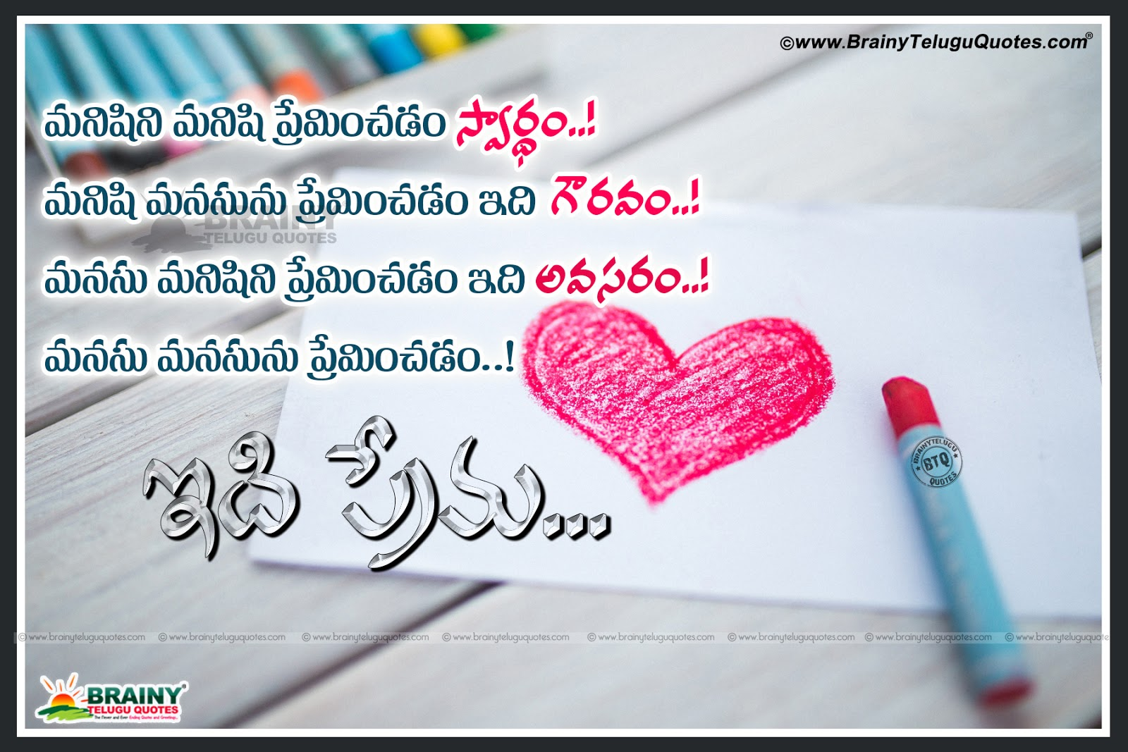 true love value quotes with hd wallpapers in telugu telugu