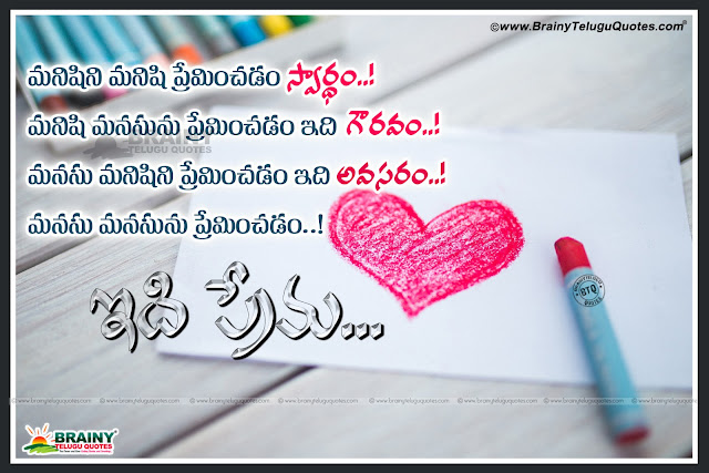 Prema kavithalu in telugu, Love messages with Quotes in Telugu, love hd wallpapers