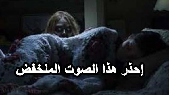 إحذر من الصوت الغامض المنخفض أثناء نومك ؟ إعرف من يراقبك في صمت!!