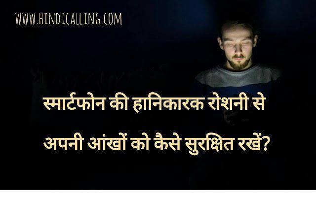स्मार्टफोन, मोबाइल और कंप्यूटर स्क्रीन का आँखों पर दुष्प्रभाव hindi calling