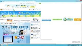 觀看微軟自家網頁的出包畫面