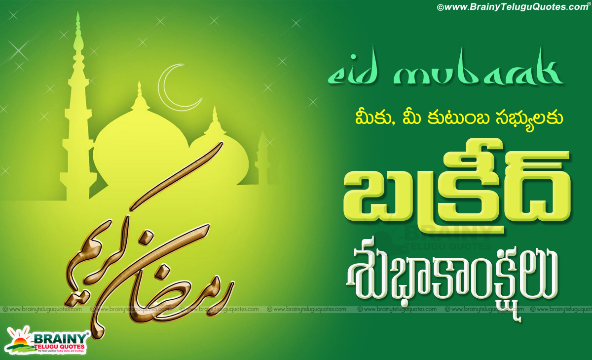 Happy Bakrid Shayari Quotes And Greetings In Telugu Hd Wallpapers