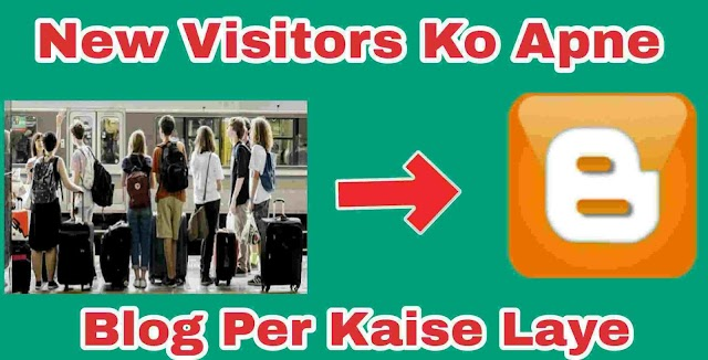 New Visitors Ko Apne Blog per kaise Laye