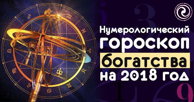 Нумерологический гороскоп богатства на 2018 год Альфатренинг Фото