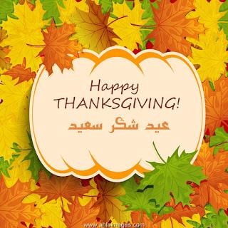 تهنئة عيد الشكر happy Thanksgiving عيد شكر سعيد