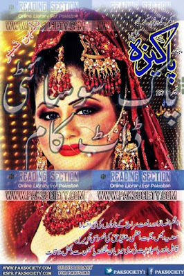 Pakeeza Digest September 2016 pdf