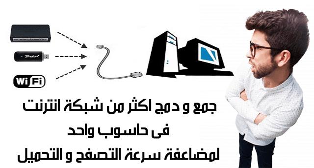 دمج اكثر من شبكة انترنت فى حاسوب واحد لمضاعفة سرعة التصفح و التحميل