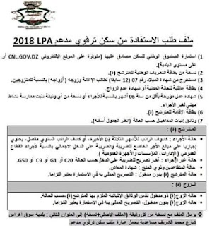 ملف الاستفادة من سكن ترقوي مدعم LPA 2018