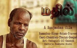 Madhil – Tamil Award Winning Short Film 2020 | By R.Raajmohan