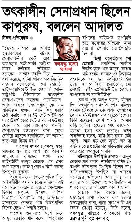 All Bangla Newspaper List
